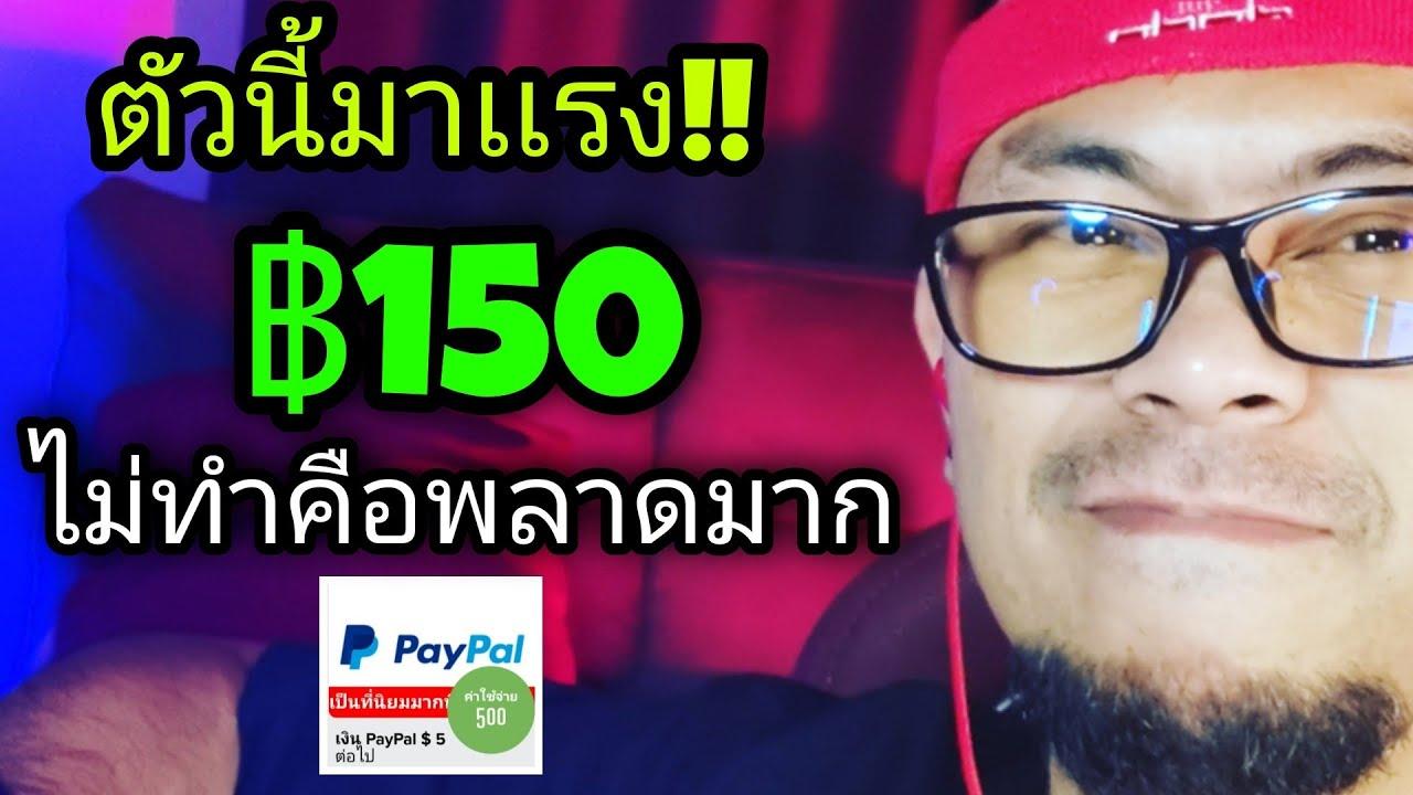 หาเงินออนไลน์ HOT มาเเรง 2021 ได้เงินจริง 150 บาท #Prizerebel