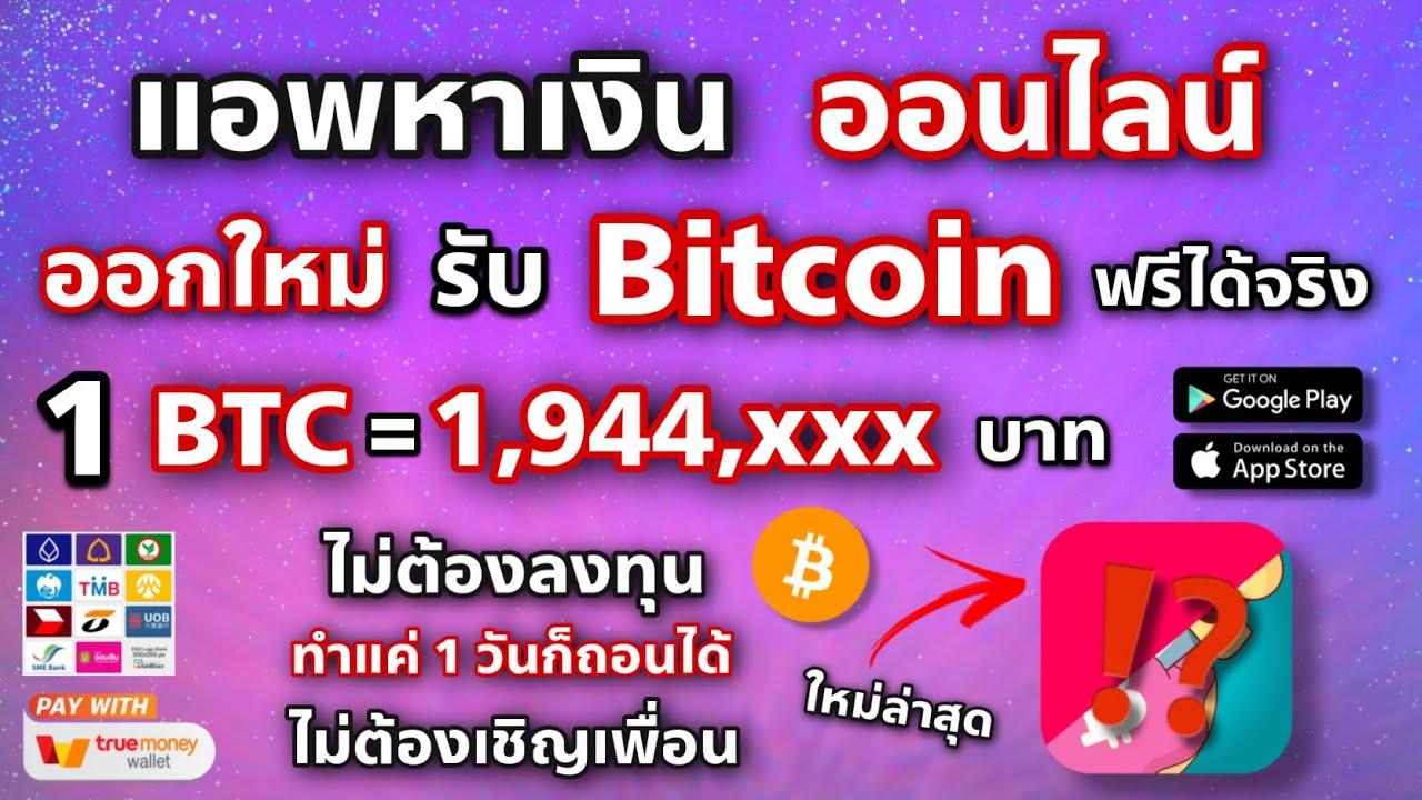 แอพหาเงินออนไลน์ใหม่ล่าสุด สอนหา#Bitcion ไม่ต้องลงทุน ทำได้ในมือถือ เล่นเกมได้เงิน หาเงินออนไลน์2021