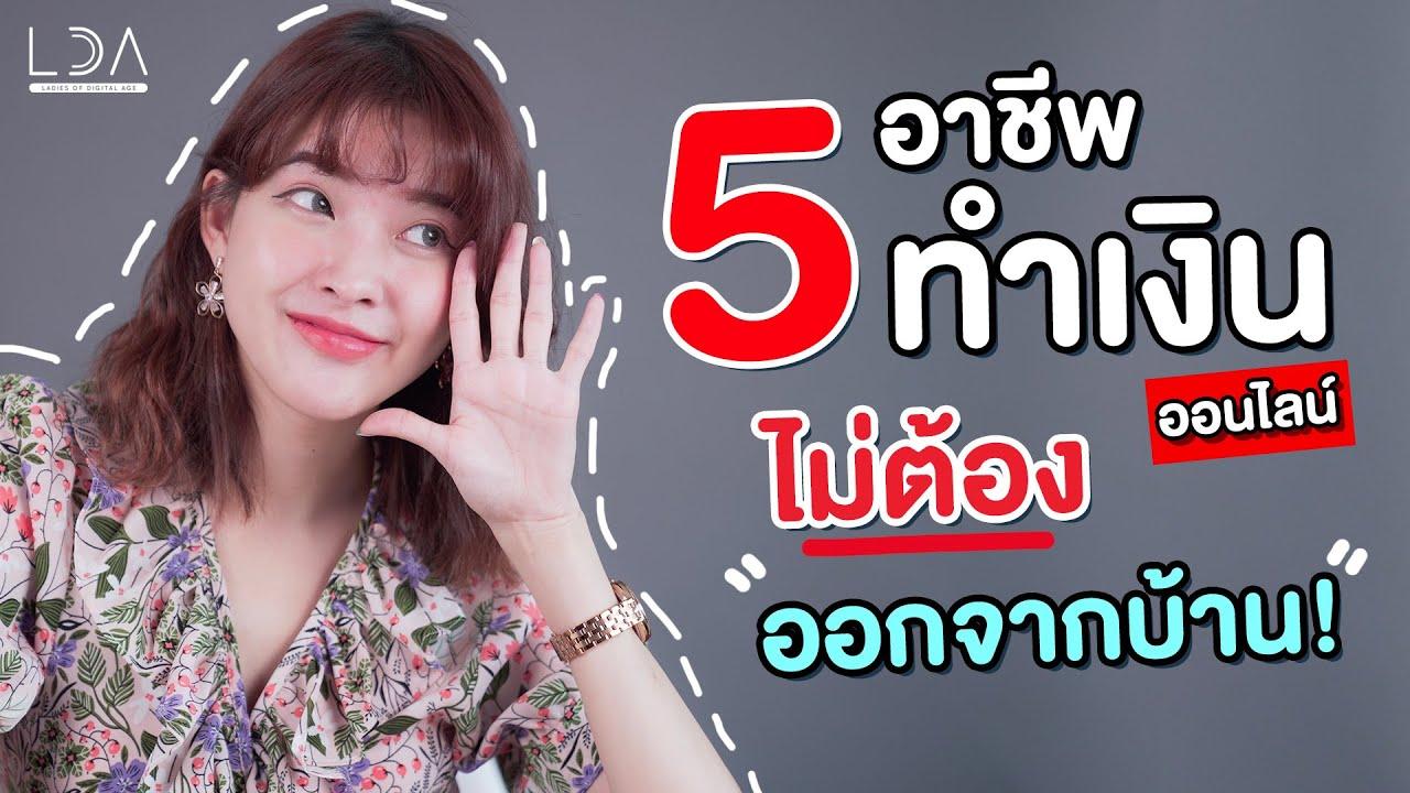 5 อาชีพทำเงินออนไลน์ ไม่ต้องออกจากบ้าน! | LDA เฟื่องลดา