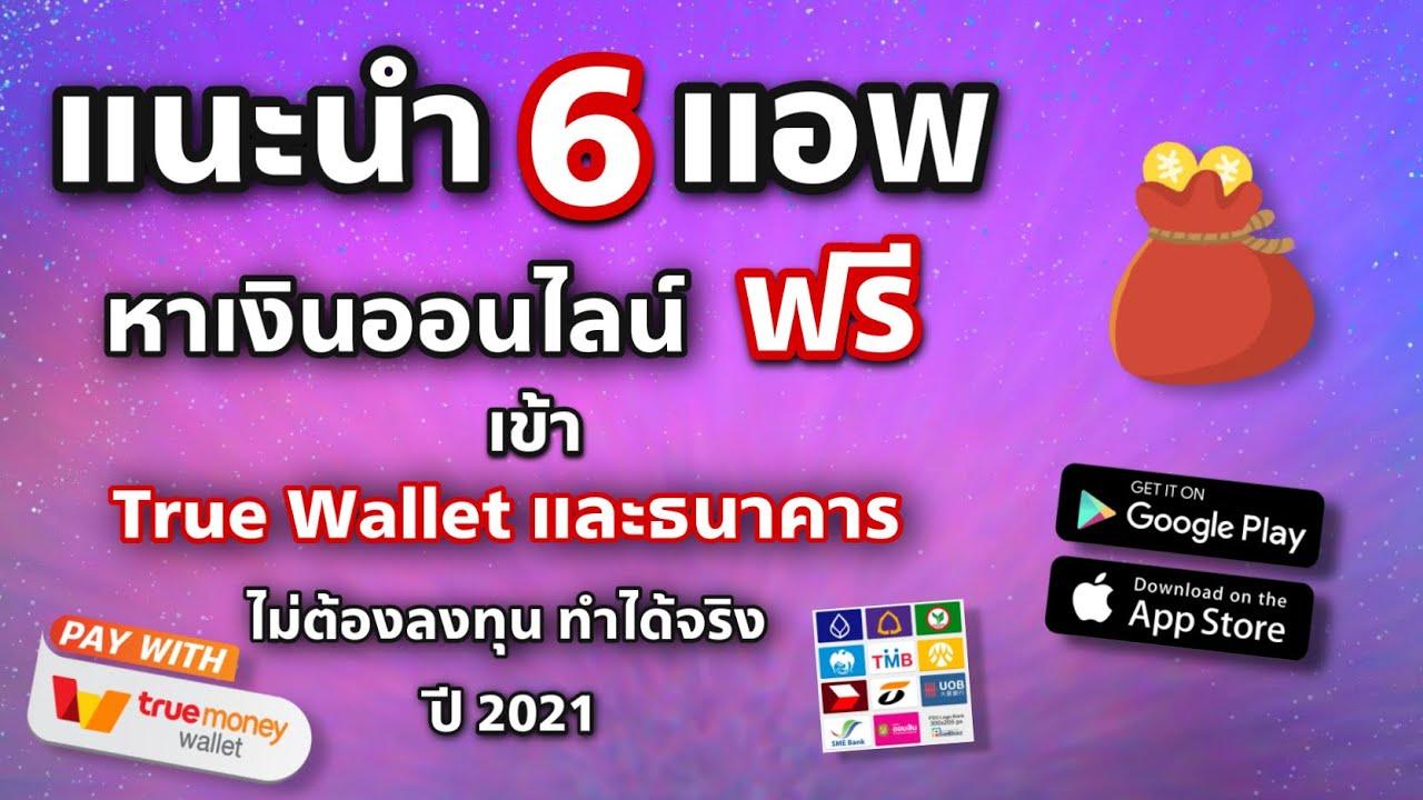 แนะนำ 6 แอพหาเงินออนไลน์ฟรี! เข้า True Wallet ไม่ต้องลงทุน ทำง่ายได้จริง หาเงินออนไลน์2021