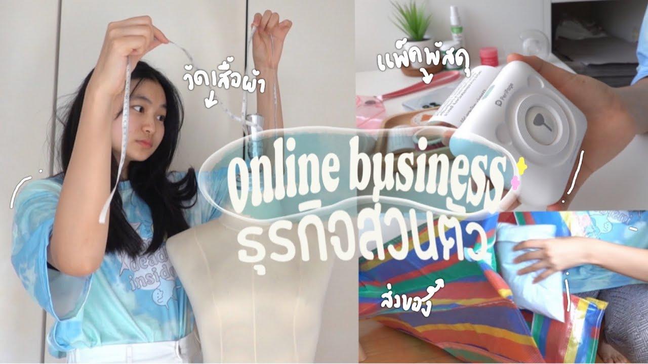 1 DAY เเม่ค้าออนไลน์ กว่าจะขายเสื้อผ้าได้เเต่ละตัว ต้องทำอะไรบ้าง?? | Grace Maneerat