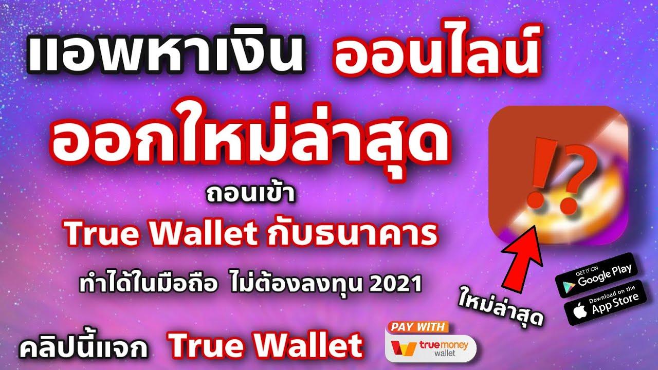 แอพหาเงินออนไลน์ใหม่ล่าสุด! เล่นเกมได้เงินจริง ไม่ต้องลงทุน ทำได้ในมือถือ หาเงินออนไลน์2021