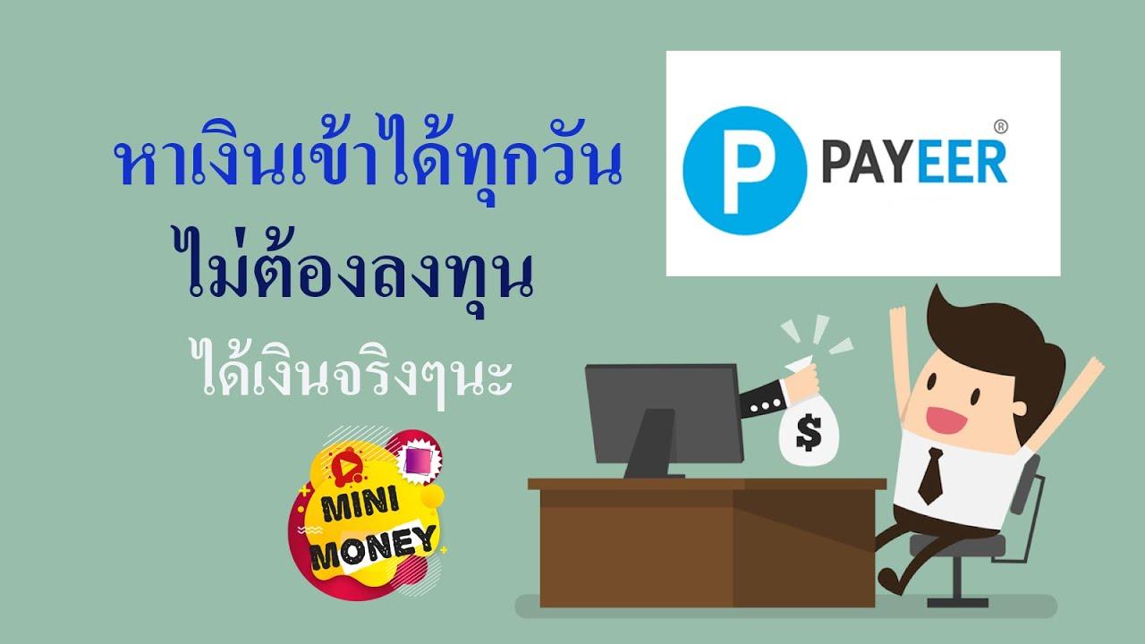 หาเงินเข้า payeer ถอนได้ทุกวัน ไม่ต้องลงทุน หาเงินออนไลน์ ฟรี ได้เงินจริง