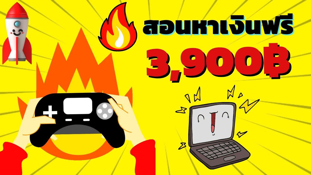 เล่นเกมส์ได้เงินจริง 3,900 บาท หาเงินออนไลน์ ไม่ต้องลงทุน 2021