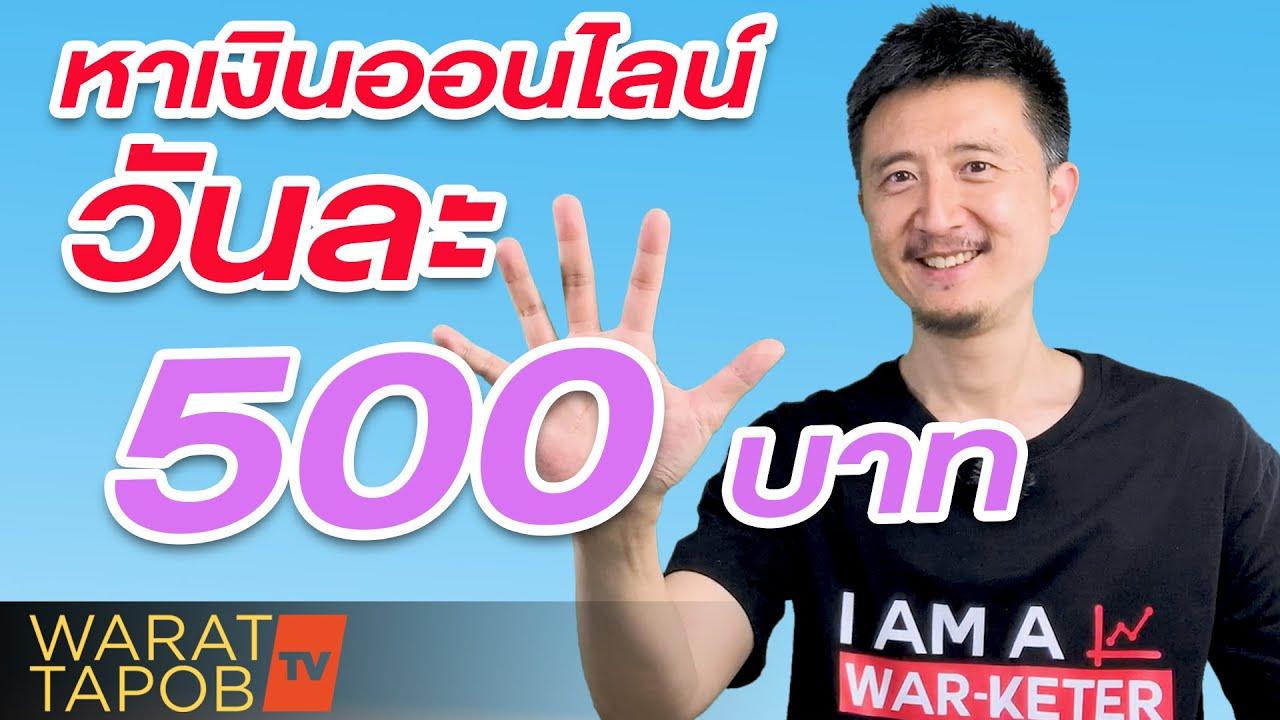 ไอเดียหาเงินออนไลน์ วันละ 500 บาท | ไอเดียหาเงินออนไลน์ 2021 ไม่ต้องลงทุน EP4