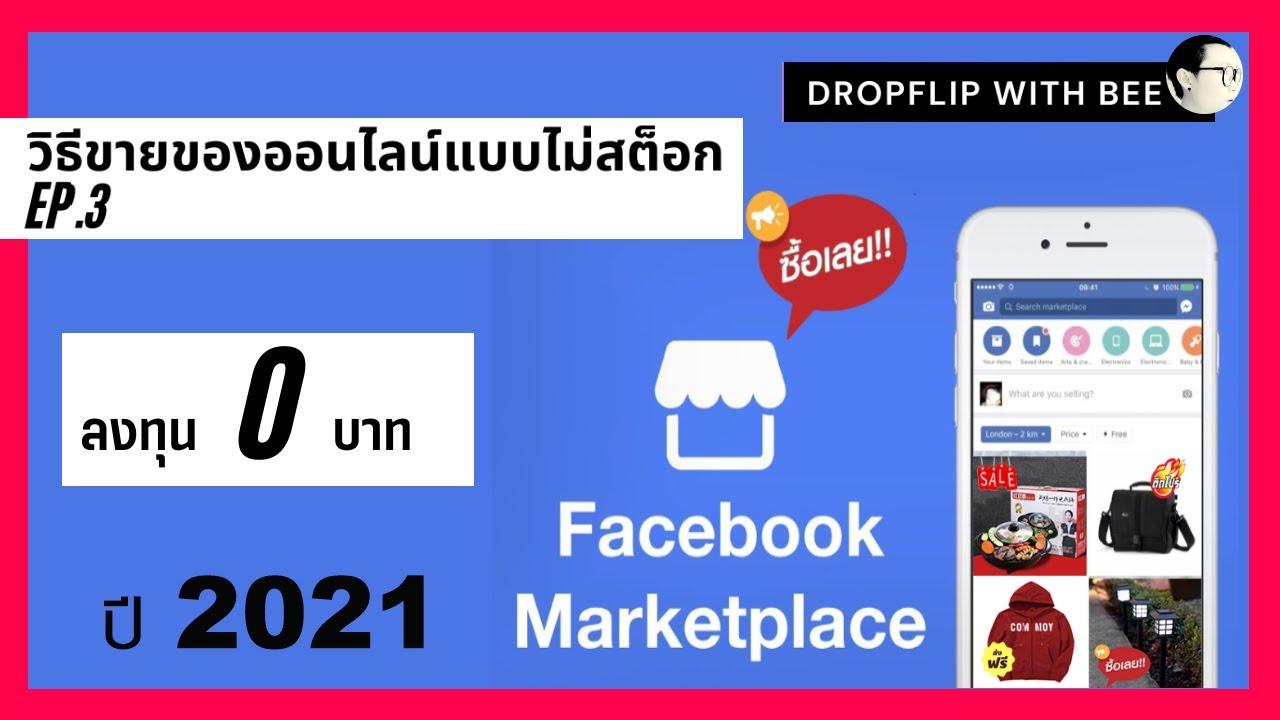 หาเงินออนไลน์ 2021 ไม่ต้องลงทุน Dropflip Facebook Marketplace EP3