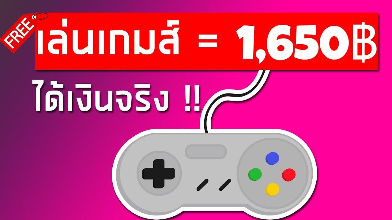 หาเงินออนไลน์ 1,650 บาท เล่นเกมส์ได้เงินจริง ไม่ต้องลงทุน !!
