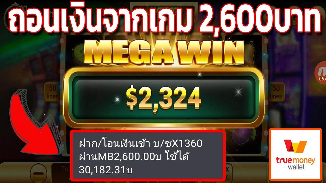 หาเงินออนไลน์ 2,600 บาท เล่นเกมส์ได้เงินจริง ไม่ต้องลงทุน ปี 2021