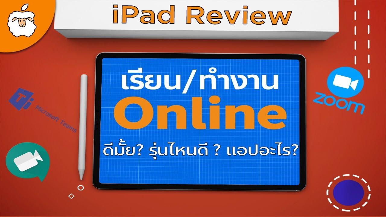 รีวิว iPad สำหรับการทำงาน สอน และ เรียนออนไลน์   ใช้งานดีมั้ย ใช้งานยังไง และควรซื้อรุ่นไหนดี ?