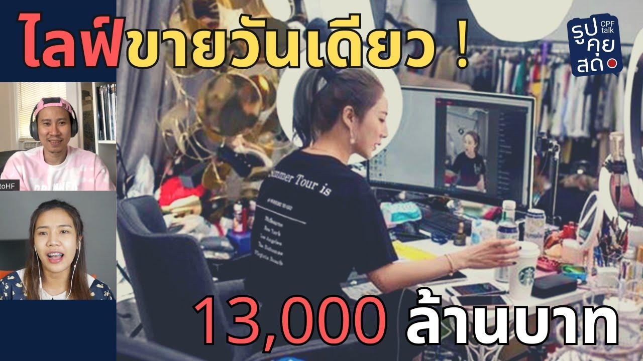 ไลฟ์ขายของออนไลน์วันเดียว 13,000 ล้านบาท!