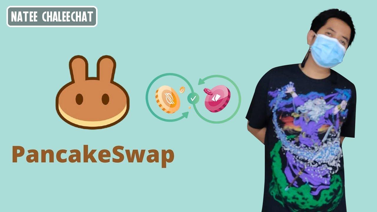 หาเงินออนไลน์2021   Pancakeswap   Make Money Thailand