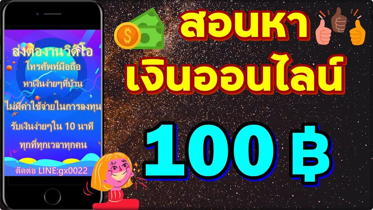 สอนหาเงินออนไลน์ 100 ฿ สายฟรี ห้ามพลาด : งานออนไลน์ 2021