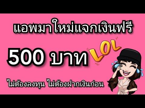 ?แจกเงินฟรี 500 บาท แอพมาใหม่ไม่ต้องลงทุน ถอนเงินเข้าบัญชีธนาคารโดยตรงฟรี