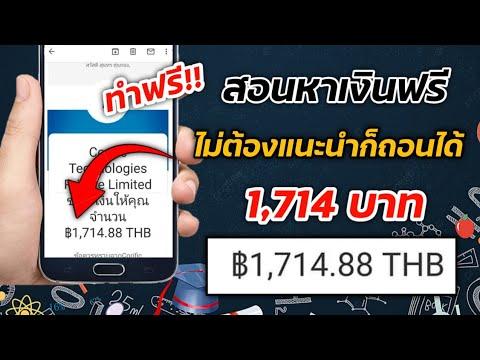 สอนหาเงินฟรี ฿1,714 บนโทรศัพท์มือถือ ทำฟรีได้เงินจริง 2021
