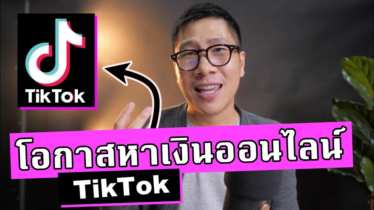 โอกาสหาเงินออนไลน์ ผ่าน TikTok   ไอเดียหารายได้เสริม RICHDOG EP.22