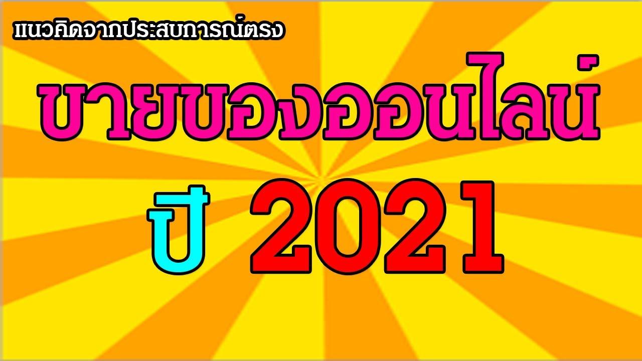 ขายของออนไลน์  แนวคิดปี 2021