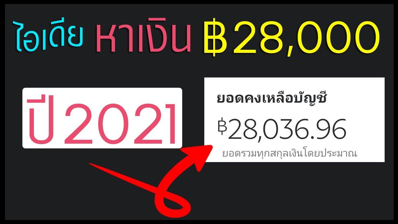 ไอเดียหาเงินออนไลน์ ฿28,000 ด้วยมือถือ!! ปี 2021