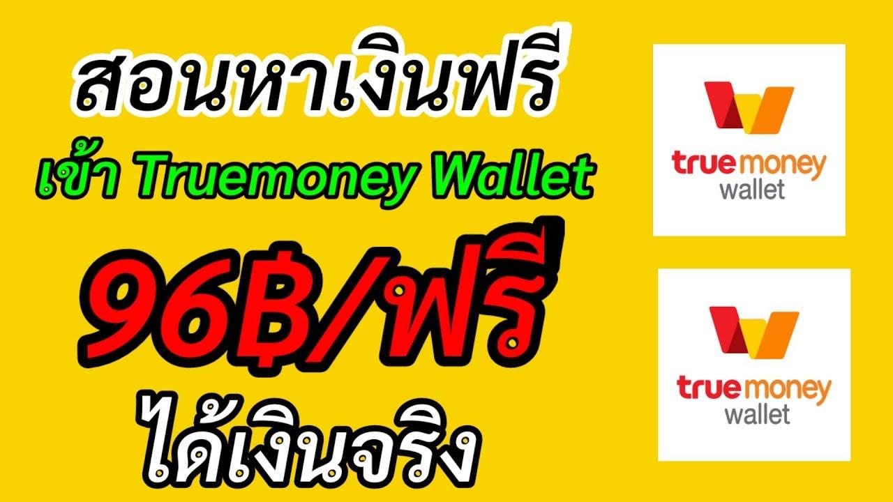 หาเงินเข้า wallet 96 บาท ได้จริง! ทำฟรี ไม่ต้องลงทุน ปี 2021