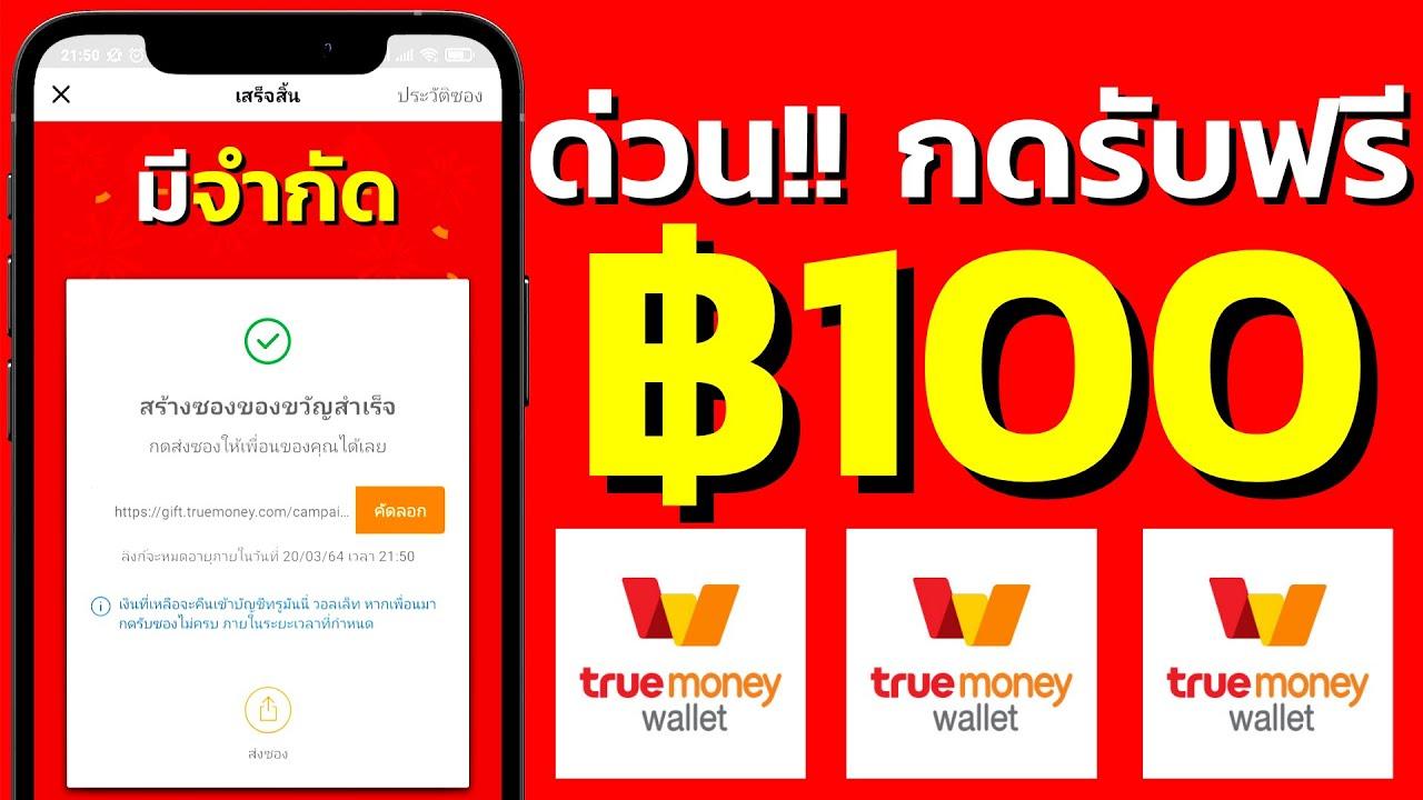 #shorts หาเงินเข้า wallet 100 บาท เงินฟรี หาเงินออนไลน์ ไม่ต้องลงทุน 22-3-2021