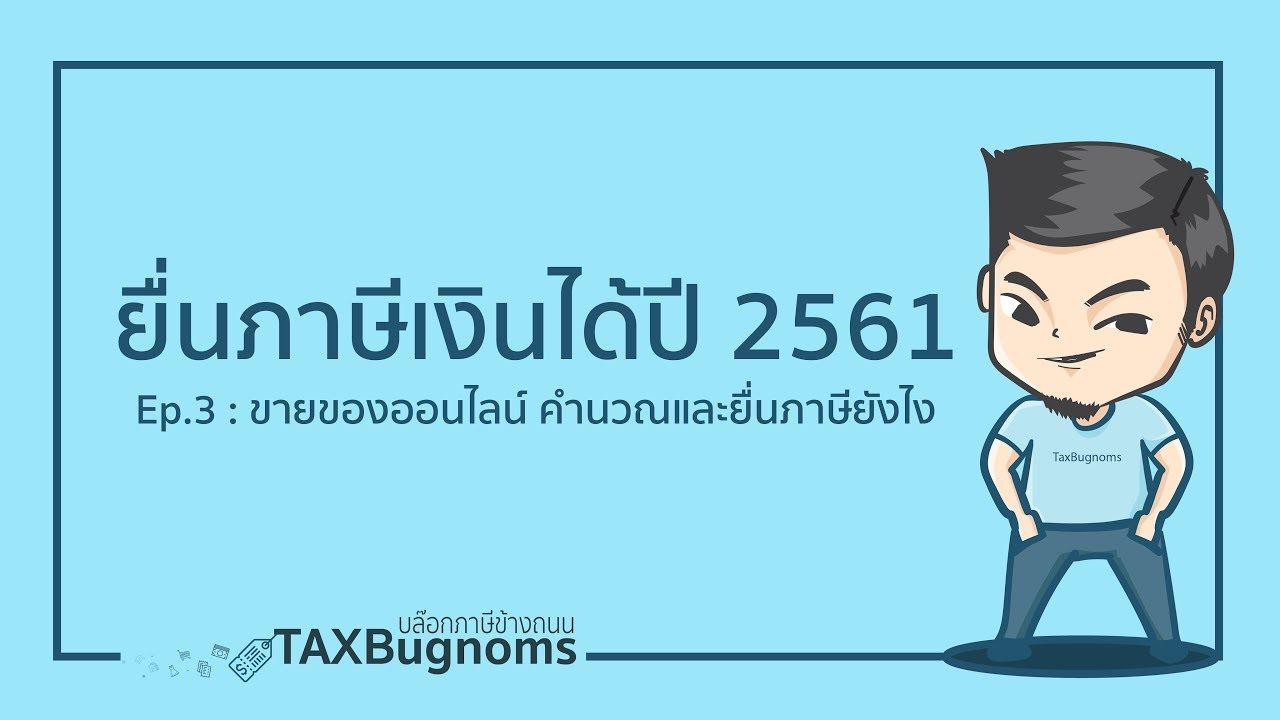 ยื่นภาษีปี 2561 : Ep. 3 ขายของออนไลน์ คำนวณและยื่นภาษียังไง?