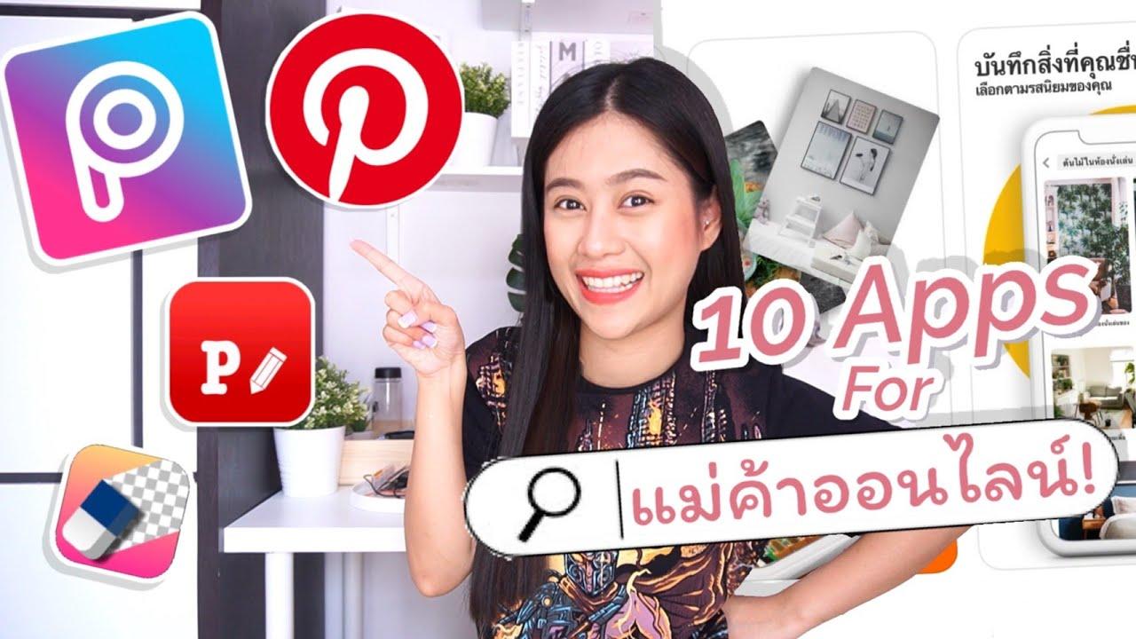 10 App สำหรับแม่ค้าออนไลน์ ที่ควรมีติดมือถือ!!!