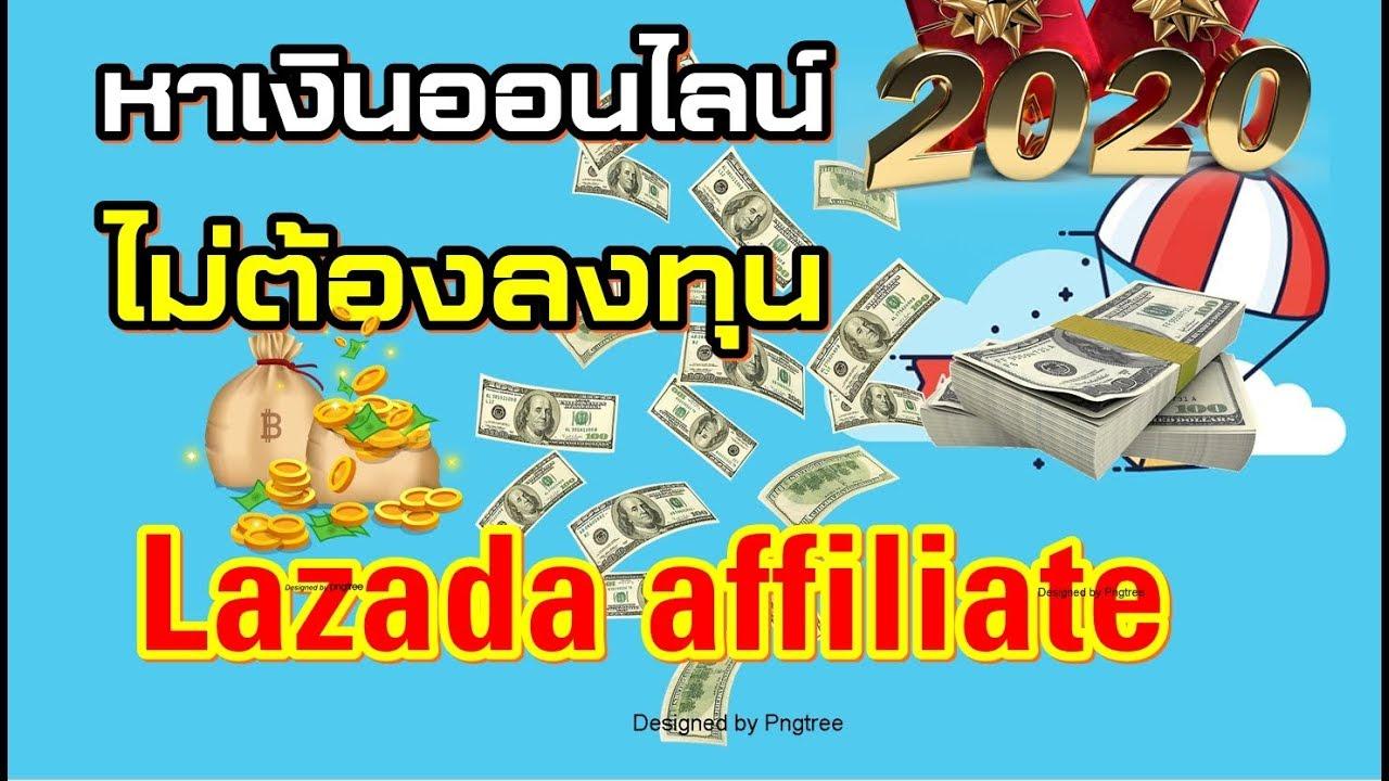 หาเงินออนไลน์ 2020 ไม่ต้องลงทุน ด้วย lazada affiliate คืออะไร อาชีพออนไลน์ หาเงินง่ายที่สุดปี 2020