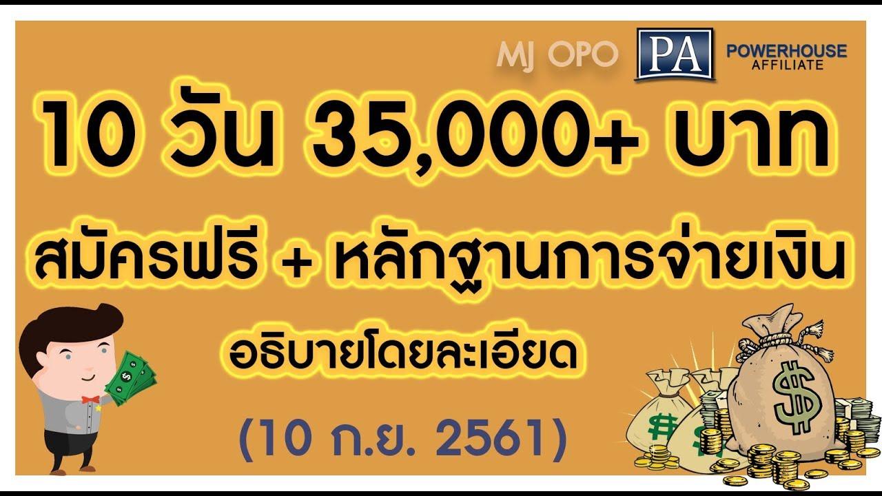 งานออนไลน์ 35,000+ บาท ใน 10 วัน – อธิบายโดยละเอียด + จ่ายจริง (10ก.ย.2561)