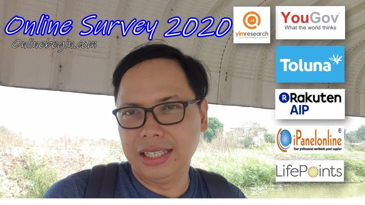 รายได้เสริมออนไลน์ ตอบแบบสอบถามออนไลน์ ปี 2020