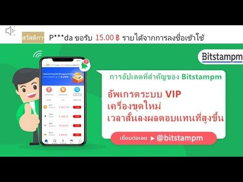 งานออนไลน์ bitstampm.store