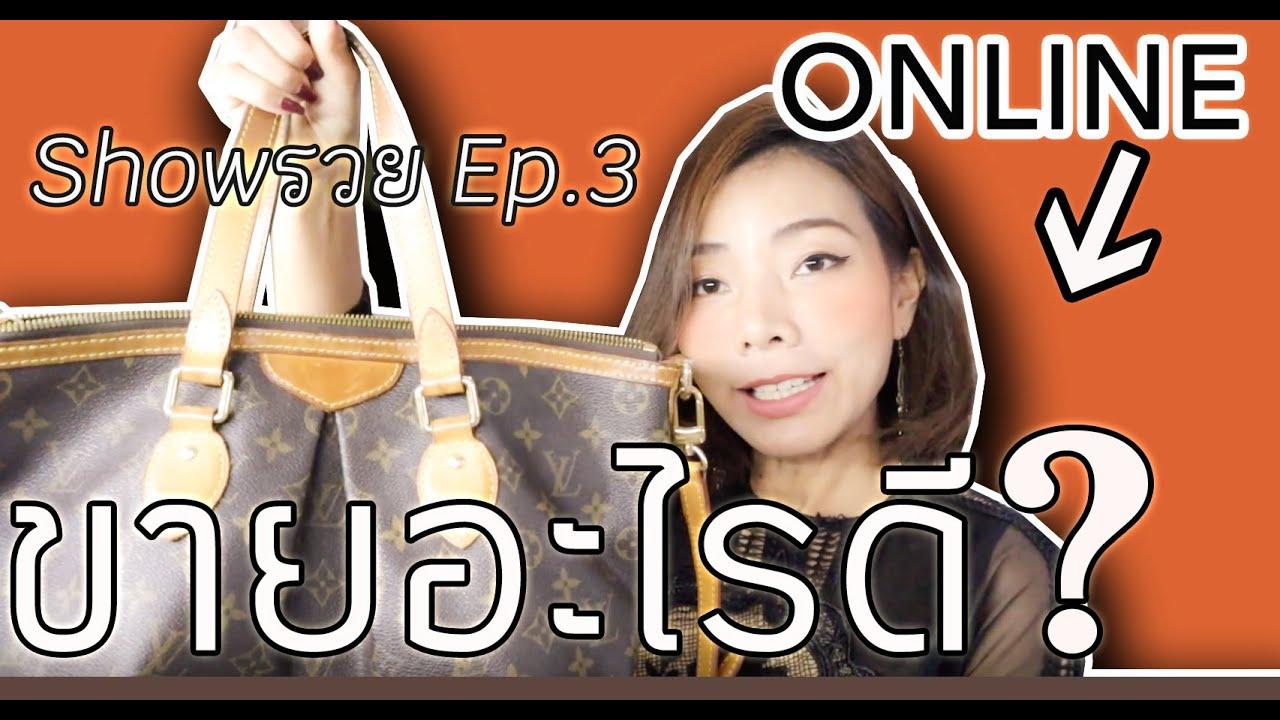 ONLINE ขายอะไรดี ออนไลน์ เริ่มต้นขายของออนไลน์ เริ่มต้นอย่างไร ไม่เจ็บตัว | SHOWรวย EP.3 | OpalShow