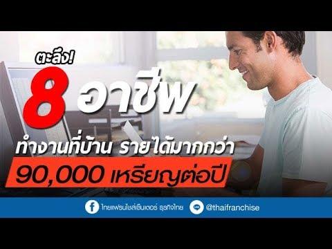 ตะลึง 8 อาชีพทำงานที่บ้าน รายได้มากกว่า 90,000 เหรียญต่อปี!