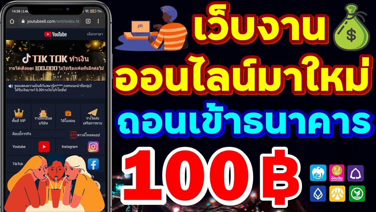 youtubee8 : เว็บงานออนไลน์มาใหม่ ถอนเข้าธนาคาร 100 ฿ : งานออนไลน์ 2021