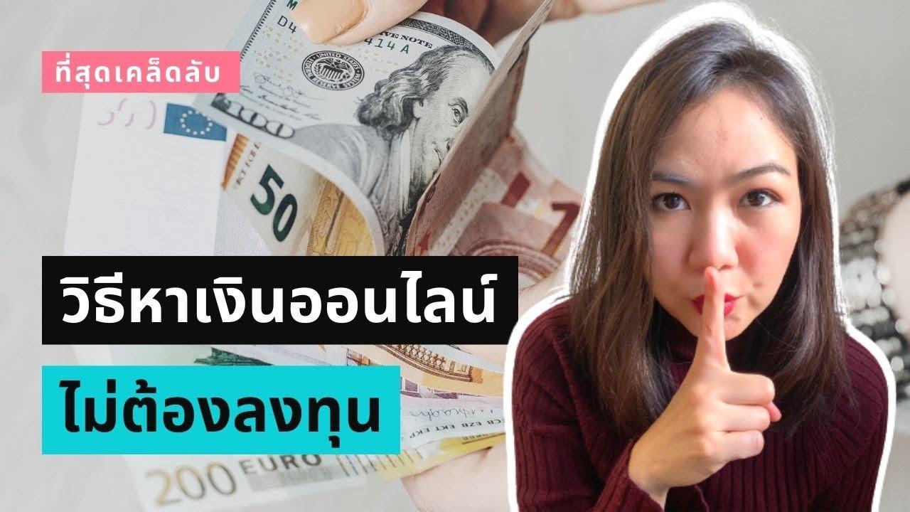หาเงินออนไลน์ ไม่ต้องลงทุน 6 วิธี สร้างรายได้เสริมทำที่บ้านช่วงโควิด Make Money Online 6 Ways