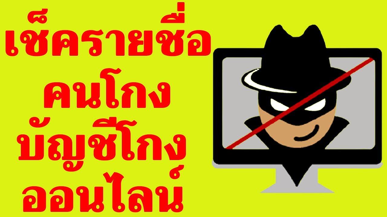 เช็ครายชื่อ คนโกง บัญชีโกง ขายของออนไลน์ อัพเดท ล่าสุด 2021
