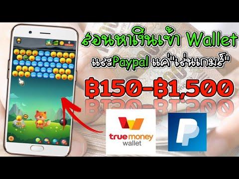 ?แอพใหม่ 2020 เล่นเกมส์บนมือถือได้เงิน ครั้งละ ฿150-฿1,500 ฟรี!??   งานออนไลน์ได้จริง