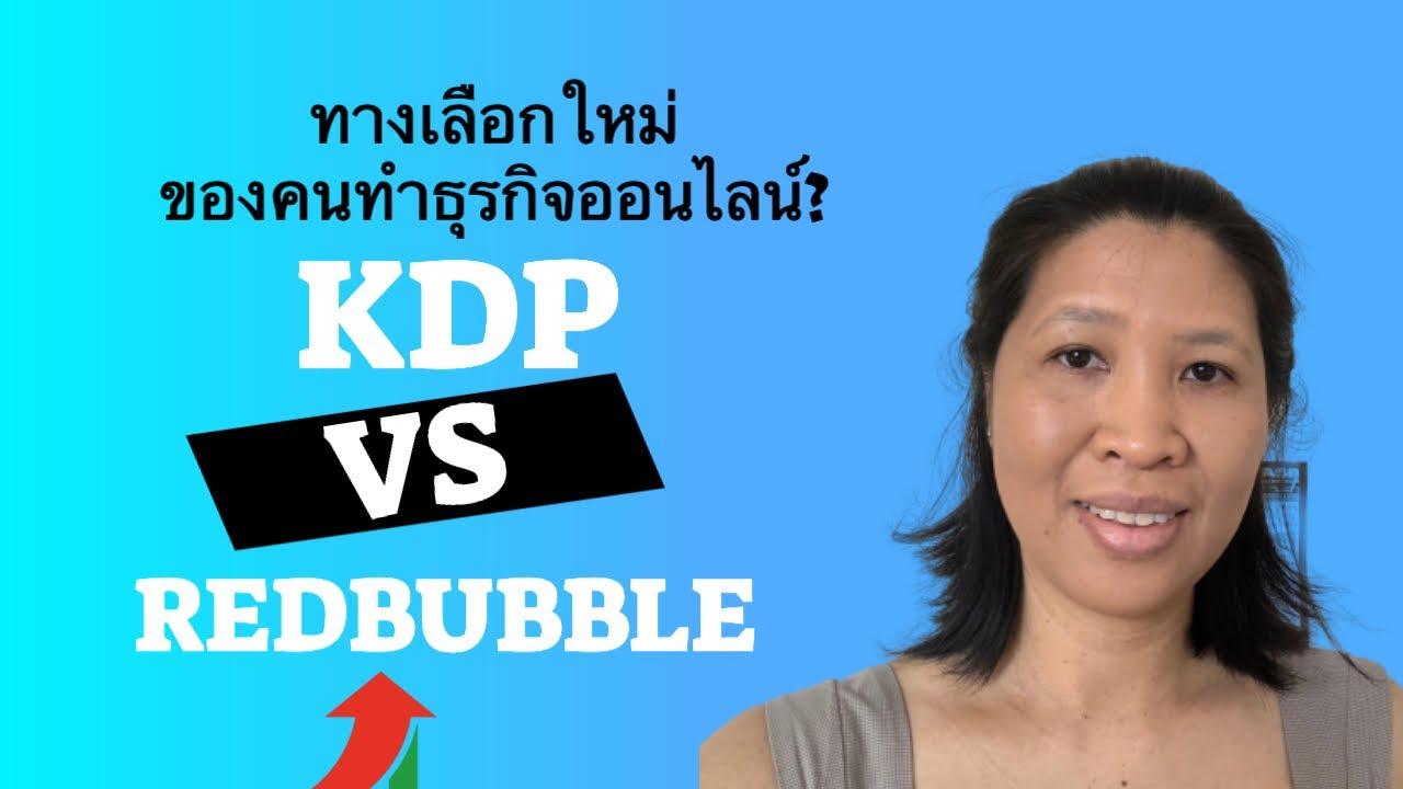 KDP vs RedBubble (POD) ขายของออนไลน์ต่างประเทศได้เงินจริง