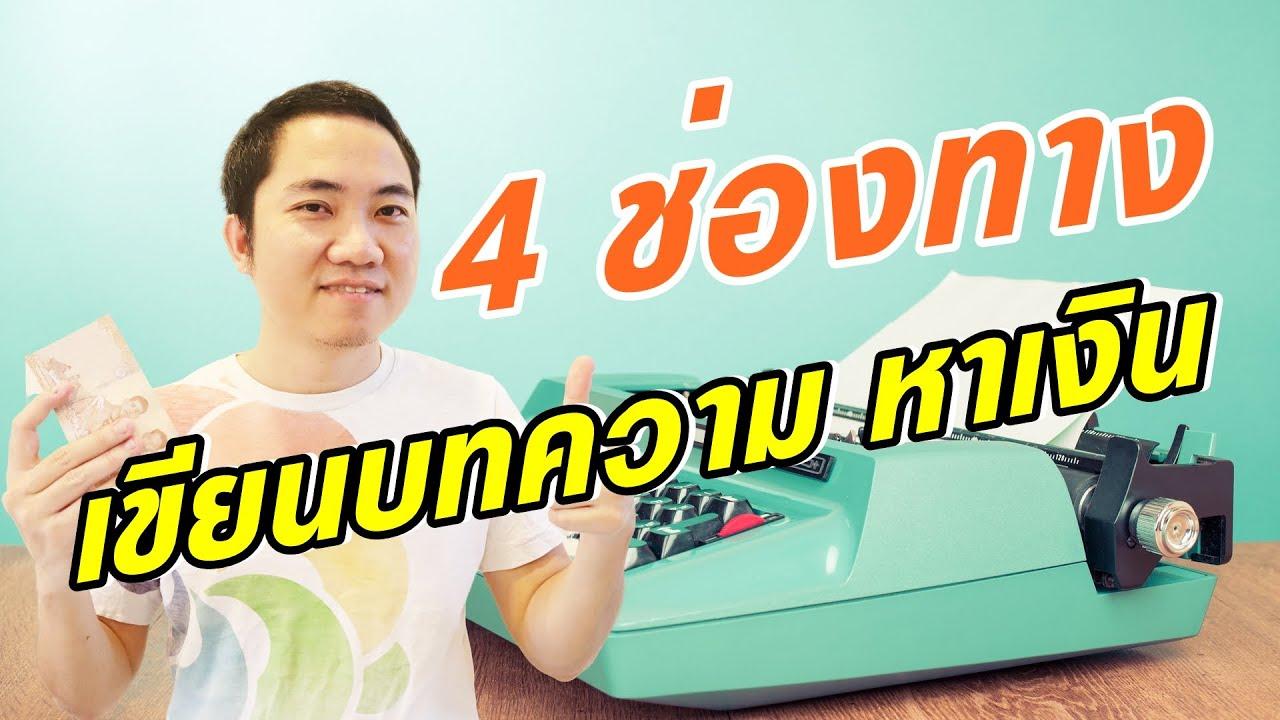4 ช่องทาง หาเงิน ออนไลน์ จากการเขียนบทความ ในยูทูป (Youtube SEO)
