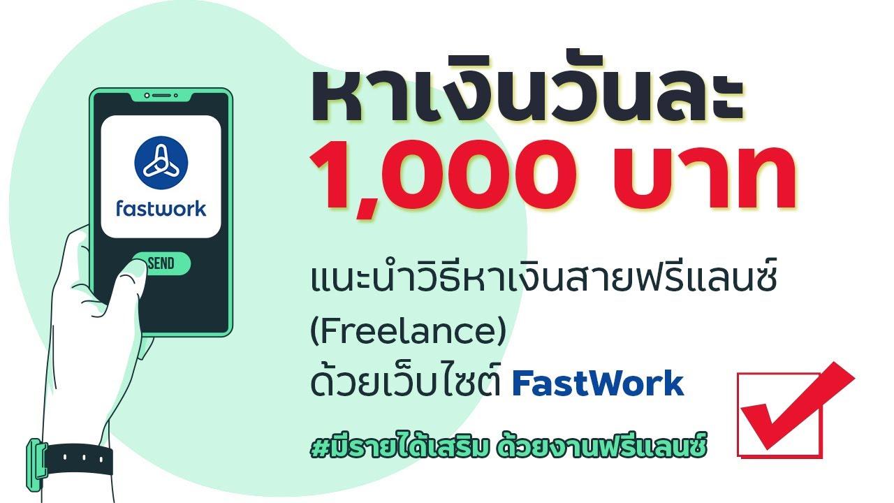 หารายได้เสริม ทำที่บ้าน ไม่ต้องลงทุน (ฟรีแลนซ์) หารายได้เสริมออนไลน์ วันละ 1,000 บาท ด้วย FastWork
