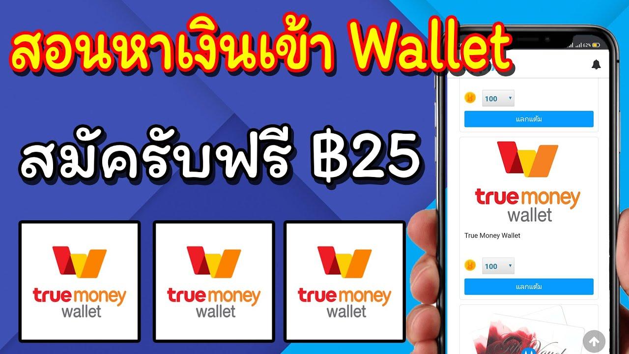 หาเงินออนไลน์ แอพหาเงินเข้า wallet 100 บาท จากการรีวิวสินค้าฟรี ไม่ต้องลงทุน