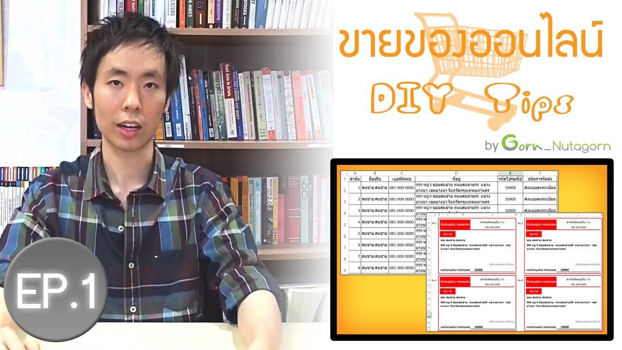 ขายของออนไลน์ DIY Tips : EP1 – แจกฟรี MS Excel Template พิมพ์ ใบปะหน้า พัสดุไปรษณีย์ ง่ายๆ