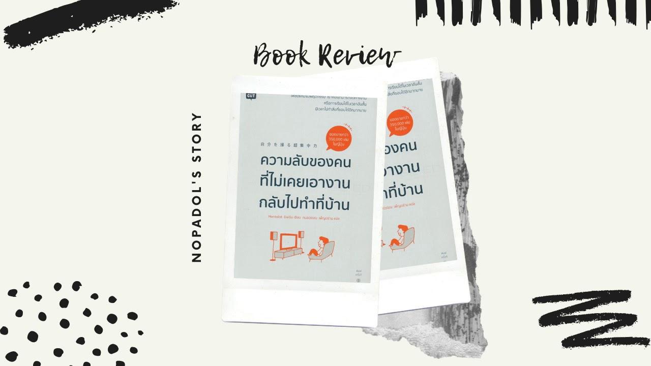 EP 714 Book Review ความลับของคนที่ไม่เคยเอางานกลับไปทำที่บ้าน