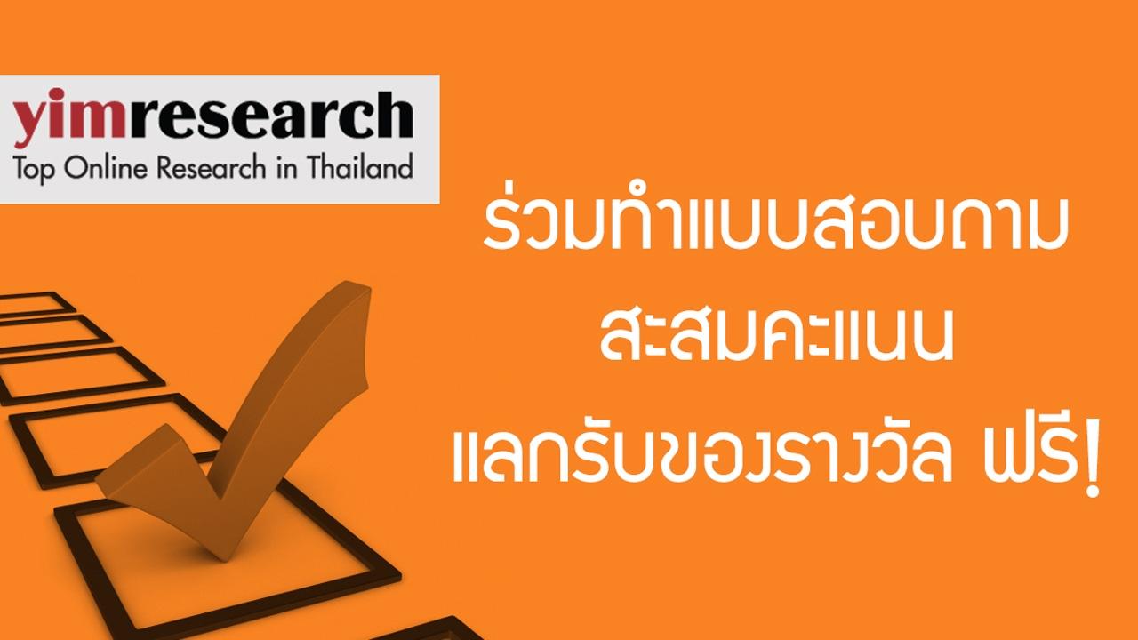 รีวิว YimResearch แบบสอบถามออนไลน์ รายได้เสริม อาชีพเสริม สำหรับคนที่หางานทำที่บ้าน หาเงินออนไลน์