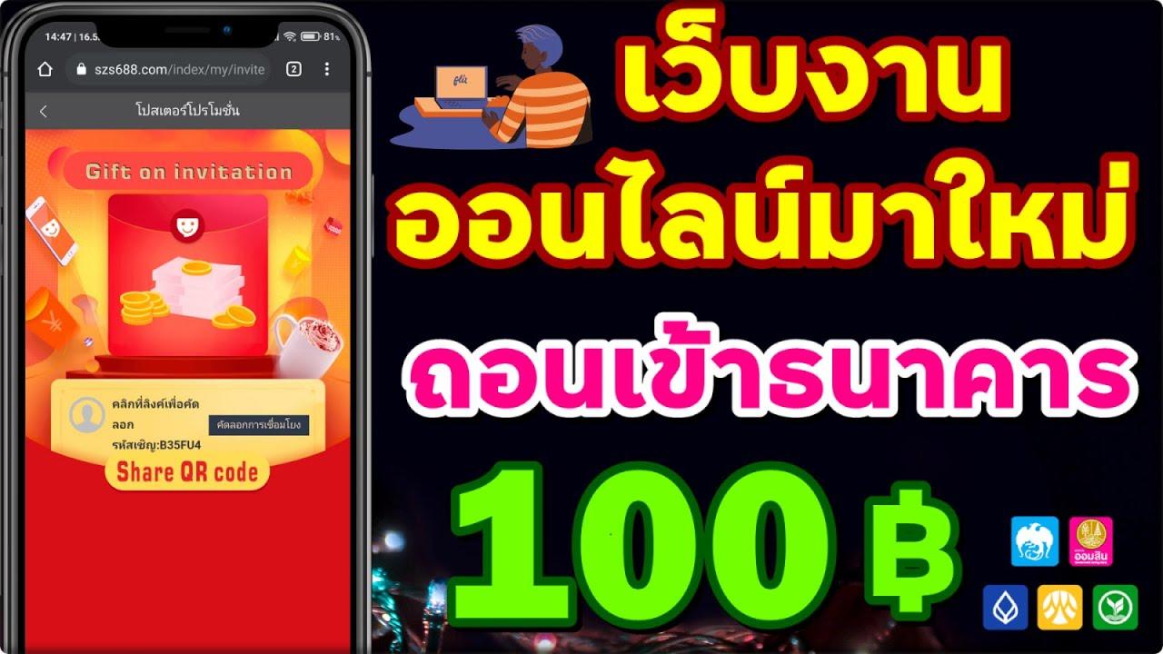 Scam ⚠️งดลงทุน ?เว็บงานออนไลน์มาใหม่ ถอนเข้าธนาคาร 100 ฿: งานออนไลน์ 2021