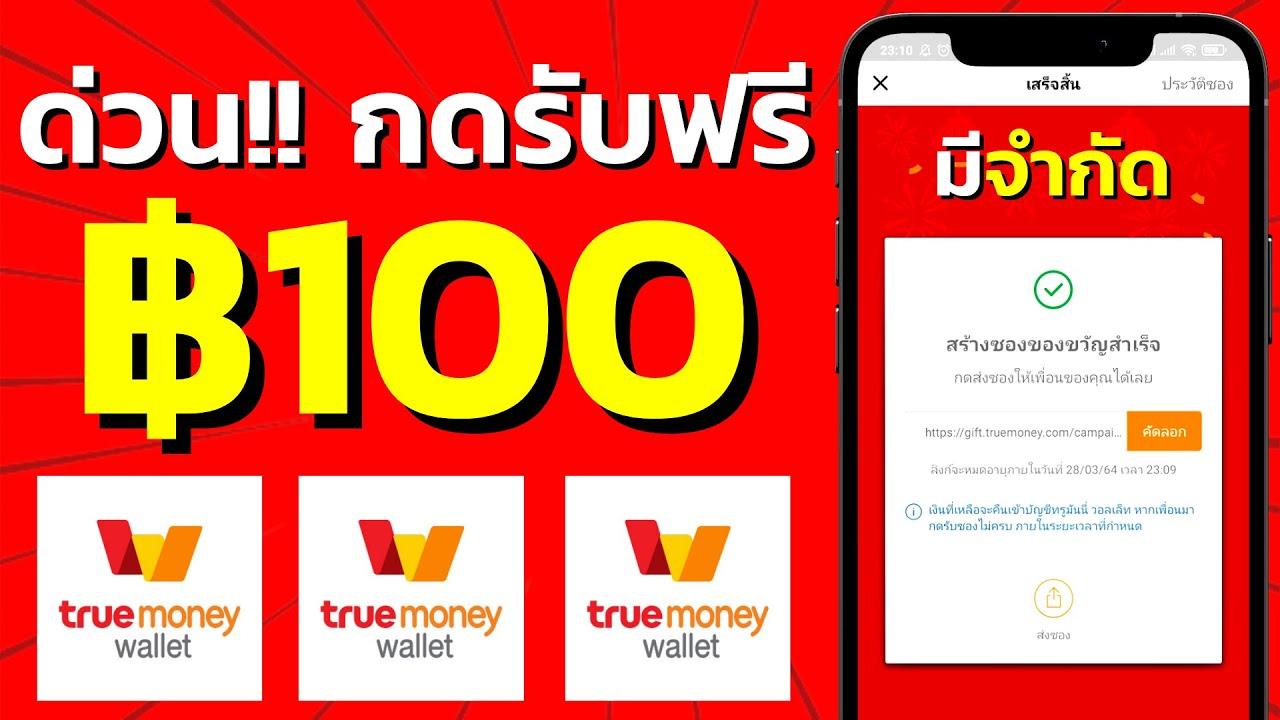 #shorts หาเงินเข้า wallet 100 บาท เงินฟรี หาเงินออนไลน์ ไม่ต้องลงทุน วันที 28-3-2021
