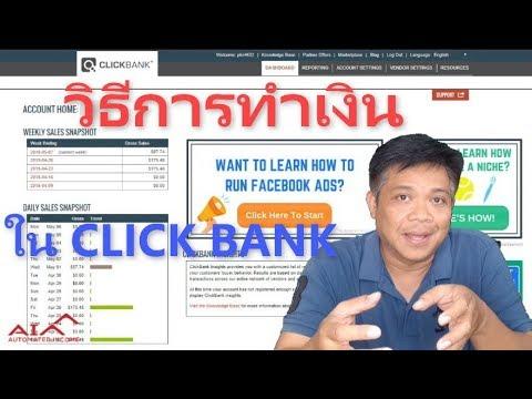 งานออนไลน์ วิธี ทำเงินออนไลน์ใน Clickbank สมัคร