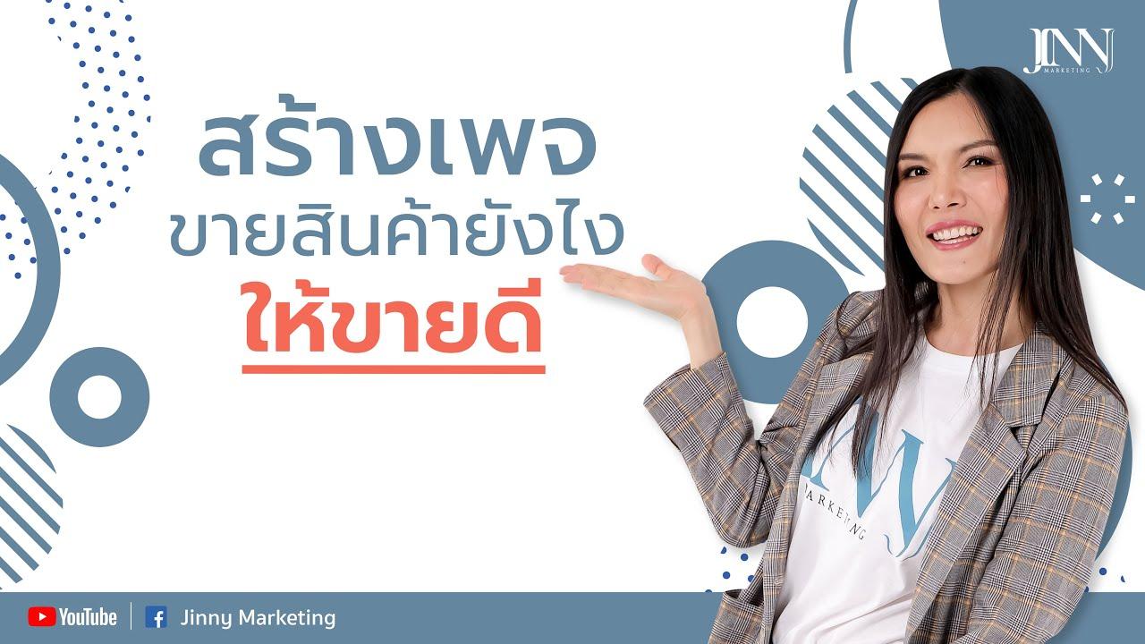 สอนวิธี สร้างเพจขายสินค้ายังไง ให้ขายดี I Jinny Marketing