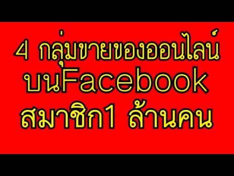 4กลุ่มขายของออนไลน์ บนFacebook สมาชิกล้านคน ปังปัง