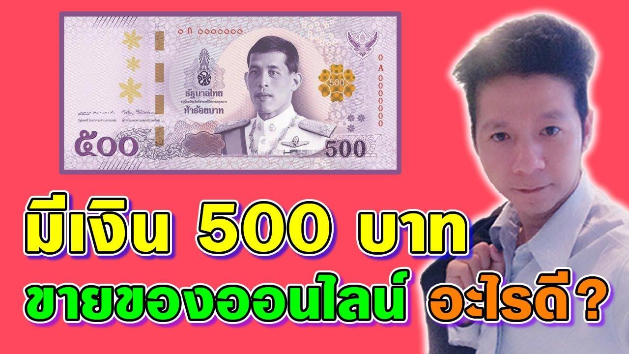 มีเงิน 500 บาท ขายของออนไลน์อะไรดี