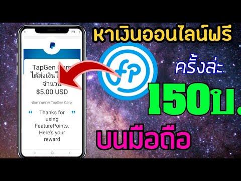 หาเงินออนไลน์ ครั้งละ 150 บาทเข้ามือถือฟรี ไม่ต้องลงทุนไม่ต้องเชิญเพื่อน
