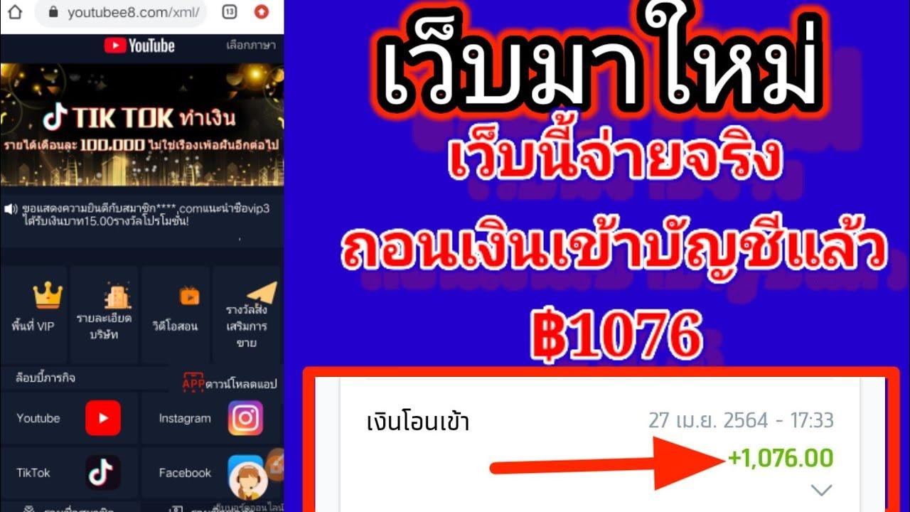 เว็บหาเงินออนไลน์มาใหม่ Youtubee8 updated การถอนเงิน